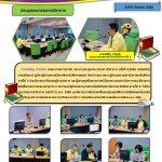 ประชุมคณะกรรมการวิชาการ ครั้งที่ 5/2562