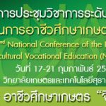 การประชุมวิชาการระดับชาติ สถาบันการอาชีวศึกษาเกษตร ครั้งที่ 2